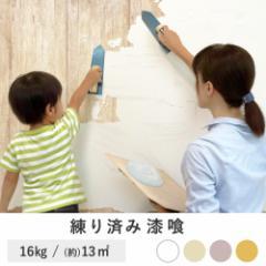 練り済み 漆喰 4kg × 4袋 日本製   リフォーム リノベーション diy しっくい ペイント 壁紙 塗装 防カビ 抗菌 消臭 塗料 壁材 (A436-4A)