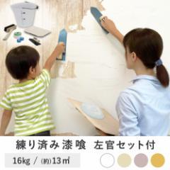 簡単 練り漆喰 4kg×4袋 左官セット付 | リフォーム リノベーション  しっくい 壁紙 塗装 防カビ 抗菌 消臭 塗料 壁材 (A436-4B)