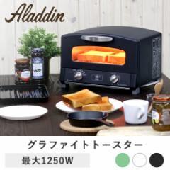 【送料無料】【トースター アラジン オーブン 2枚 おしゃれ コンパクト オーブントースター】アラジン グラファイト トースター(B806)