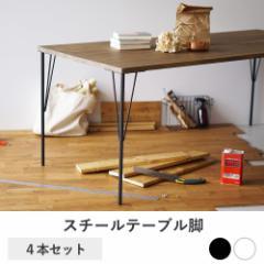 テーブル パーツ 鉄脚 4本セット   テーブル 脚 パーツ 鉄脚 インダストリアル ビンテージ デザイン カフェ風  (C134-4)