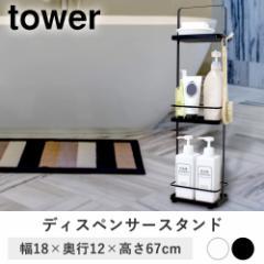 ディスペンサースタンド タワー   バスラック シャンプーラック ディスペンサータワー シャンプー台 シャンプースタンド (C161)