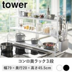 キッチンラック コンロ奥用 3段 tower(タワー) |  調味料ラック 調味料スタンド キッチン隙間収納 キッチン収納 調理台ラック (C163)