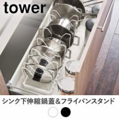 シンク下 鍋ブタ フライパンラック スタンド タワー    フライパン収納 フライパン整理棚 鍋蓋収納 鍋蓋スタンド 鍋蓋整理 (C164)