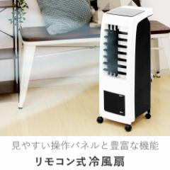 冷風扇 | スポットクーラー 冷風機 扇風機 クールファン 冷気 冷却 送風 サーキュレーター エアコン リモコン スイング タイマー (C200)