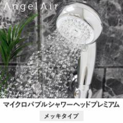 マイクロバブルシャワーヘッドエンジェルエアープレミアムメッキタイプ   マイクロナノバブルシャワーヘッド 節水シャワー (C202)