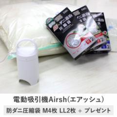 電動ポンプ エアッシュ 専用防ダニ圧縮袋8枚セット tsk   掃除機不要 電動吸引機 吸引ポンプ 圧縮袋 収納袋 衣類 布団 収納  (C207-8B)