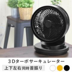3Dターボサーキュレーター | 首振り サーキュレーター 扇風機 おしゃれ 空調 省エネ エアコン リビング家電 (C220)