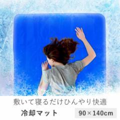 速感 冷却マット 90X140cm   敷きパッド 冷却ジェルマット ひんやり敷きパッド 接触冷感 ひんやりマット 冷感敷きパッド 接触冷感 (C222)