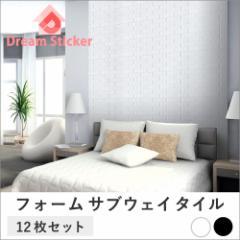 サブウェイ タイル 立体 クッションシート 12枚セット   フォームブリック クッションシール 壁紙 カフェ風 メトロタイル (C233-6)