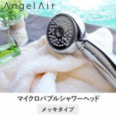 マイクロバブルシャワーヘッドエンジェルエアー メッキタイプ   マイクロナノバブルシャワーヘッド 節水シャワー (C202)
