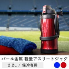 水筒 直飲み 2.2L スポーツジャグ 軽量 パール金属 | 2200 2L 2.2リットル 大容量  ダイレクトボトル スポーツボトル 魔法瓶 (C263)