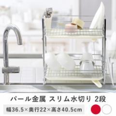 おしゃれな スリム水切り 2段 パール金属 | 水切りかご 食器置き 水切りラック 皿たて 水切りトレー (C265)
