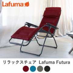 【代金引換不可】 フランス Lafuma (ラフマ) リラックスチェア Futura   リクライニングチェア リラクゼーションチェア チェア (JT-029)