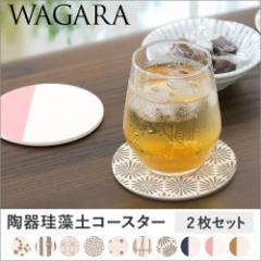 美濃焼 コースター とうき(陶器)×けいそうど(珪藻土) わがら(WAGARA) 2枚組   日本製 和柄 おしゃれ グラス (ML-C231-2)