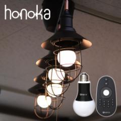 4灯シーリングライト ブラックコッパー 電球・リモコンセット |  LED電球対応 照明 天井照明 シーリング リビング (R002-SET)