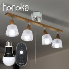 4灯シーリングライト ウッドバーフロストガラスシェード 電球・リモコンセット |  LED電球対応 照明 天井 天井照明(R005-SET)