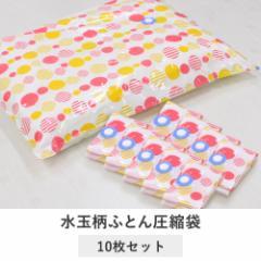 バルブ式圧縮袋 10枚セット tsk | 圧縮袋 収納袋 衣類 布団 収納 衣替え (X667-5)