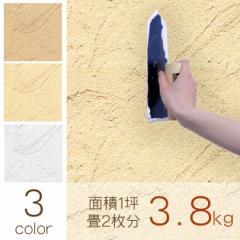 【送料無料】珪藻土壁材 面積1坪/畳2枚分 3.8kg (自分で塗れる珪藻土の塗り壁 DIYリフォーム ビニールクロスにも)(A260)