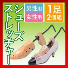 【送料無料】【シューストレッチャー シューズストレッチャー】 シューストレッチャー 左右兼用 靴サイズ伸ばし機 2個組 (A491-2)