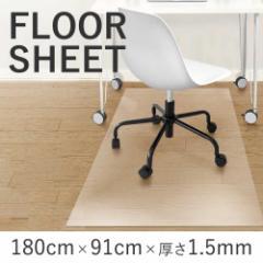 ◎【送料無料】【安心の日本製】 テカらない ベタつかない 床を保護するフロアシート クリア 1畳 [180×91cm、厚さ1.5mm]  (A712)