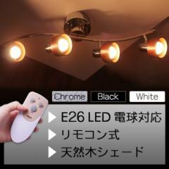 【送料無料】E26 LED電球対応 リモコン式 4灯シーリングライト ウッドサークル 電球別売り E26 照明器具 スポットライト LED (B093)
