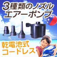 【送料無料】【エアポンプ】電池式電動エアーポンプ 空気入れと空気抜きの兼用タイプ 3種のノズル付属 単一電池4本(別売)(B108)
