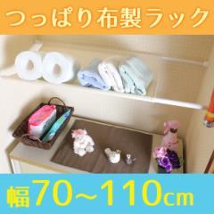 【送料無料】【突っ張り棚 突っ張りラック つっぱり棚】トイレットペーパー や タオルを乗せられる 突っ張りファブリックラック(B145)