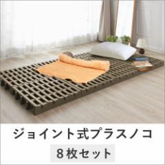 すのこベット ふとん下スノコ8枚セット  | 組合せ自由 ベット 布団 マット 毛布 収納 プラスチック 日本製 パレット(B150-4)