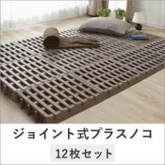 すのこベット ダブルサイズ ふとん下スノコ12枚セット  | 組合せ自由 ベット 布団 収納 プラスチック 日本製 パレット(B150-6)