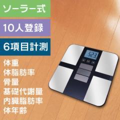 【送料無料】【体重計 体脂肪計 内臓脂肪 ヘルスメーター デジタル ソーラー式 電源】 6項目 計測 ソーラー体重体組成計 MA-630 (B277)