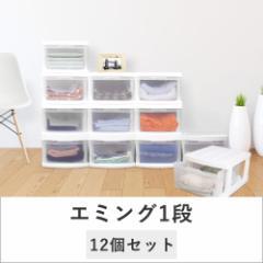 ◎【送料無料】【収納ケース プラスチック 引き出し エミング EMING キッチン クローゼット】積み重ね可能 収納ケース12個セット (B344)