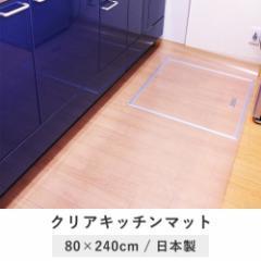 ◎【送料無料】【日本製 キッチンマット クリア 800×2400mm×厚さ 1.5mm】日本製 キッチンマット クリア 800×2400mm×厚 1.5mm (B472)