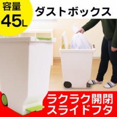 【送料無料】【スライドペダルペール 45L ダストボックス ゴミ箱 フタ 付き おしゃれ キャスター】スライドペダルペール 45L (B664)