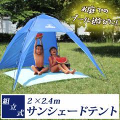 【送料無料】【サンシェード 日よけ テント 組立式 200cmサイズ シェード キャンプ プール】組立式サンシェードテント(B709)