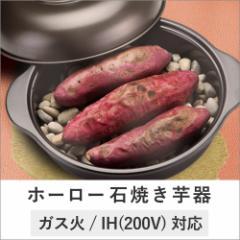 【送料無料】【ホーロー 石焼き 焼きいも鍋 焼きいも器 24cm ガスコンロ IH200V 石付き 焼き芋】ホーロー石焼きいも器(B886)