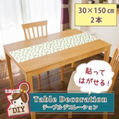 【送料無料】【テーブル デコレーション テーブルシート 貼る ビニール 柄 2本】貼るテーブルクロス 30×150cm 2本セット(B904-2)