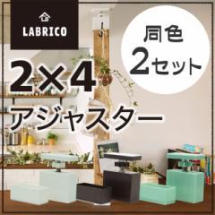【送料無料】【2×4 アジャスター ラブリコ 2個セット LABRICO  ツーバイフォー  木材】LABRICO 2×4アジャスター 2個セット(B906-2)