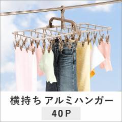 横持ちアルミハンガー 40P tsk   ピンチハンガー ハンガー 洗濯 便利 ランドリーグッズ 洗濯ハンガー ツゥインモール(B994)