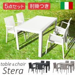 【送料無料】【ガーデンテーブル チェア ラタン調】ステラテーブル・チェア(肘付き)5点セット(BF-017-5B)