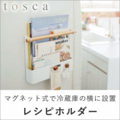 Tosca マグネット冷蔵庫サイドレシピホルダー   冷蔵庫横 レシピラック ラップフォルダー 磁石 マグネット おしゃれ 収納 (C074)