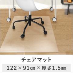 チェアマット 122cm×91cm 厚さ1.5mm   おしゃれ マット デスクマット 学習机 チェアー フロアマット チェアシート クリアマット (C139)