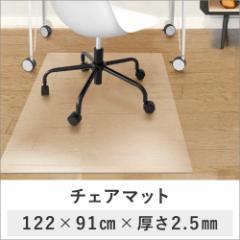 チェアマット 122cm×91cm 厚さ2.5mm | おしゃれ マット デスクマット 学習机 チェアー フロアマット チェアシート クリアマット (C140)