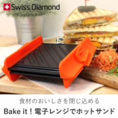 ホットサンドメーカー 電子レンジ専用 Bake it! tsk   正規品 Swiss Diamond スイスダイヤモンド ベイクイット ホットサンド パニーニ