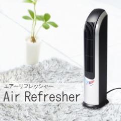◎【送料無料】フィルター交換不要 小型空気清浄機 エアーリフレッシャー イオンとオゾンのダブルパワーで消臭 集塵 (X398)
