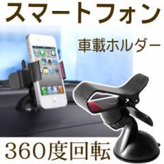 【車載ホルダー ホルダースタンド スマートフォン スマホ iphone カーアクセサリー カー用品】車載ホルダー (X534)