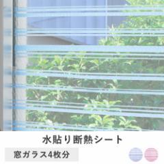 【送料無料】【断熱シート 窓 冷房 暖房 効率アップ 窓用断熱シート】 断熱効果 水貼り断熱シート4セット 12枚 (X653-4)