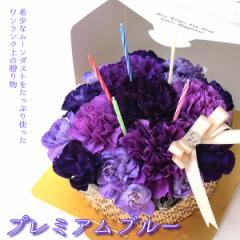 【送料無料】希少な青いカーネーション『ムーンダストのフラワーケーキ・プレミアムブルー』花言葉は「永遠の幸福」