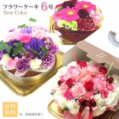 【送料無料】特大!!『フラワーケーキ 6号』BIGなお花のデコレーションケーキ♪★12時までのお買上で当日発送★