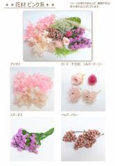 【送料無料】『 ハーバリウム 花材 セット 』ピンク ★12時までのお買上で当日発送★