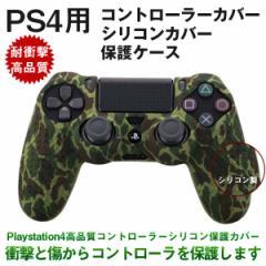 PS4/PS4slim/PS4Pro コントローラーカバー グリップ ケース シリコン製 耐衝撃  簡単装着 迷彩カスタム